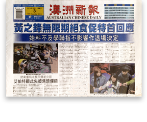 The Australian Chinese Daily