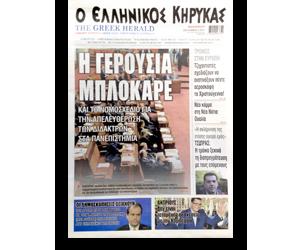The Greek Herald